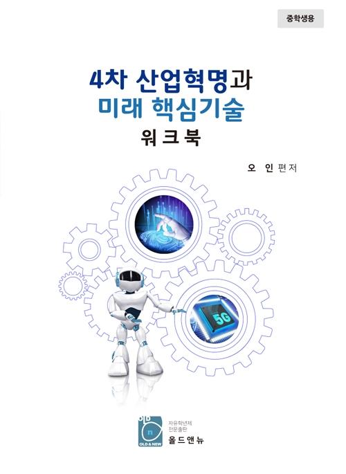 4차산업혁명과미래핵심기술