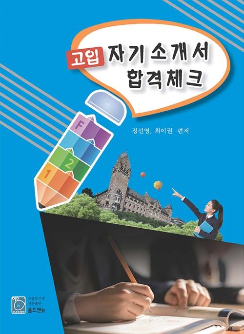 고입 자기소개서 합격체크(중)