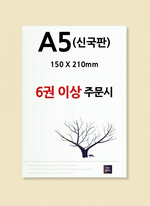 신국판 사이즈(150X210mm) / 6권 이상