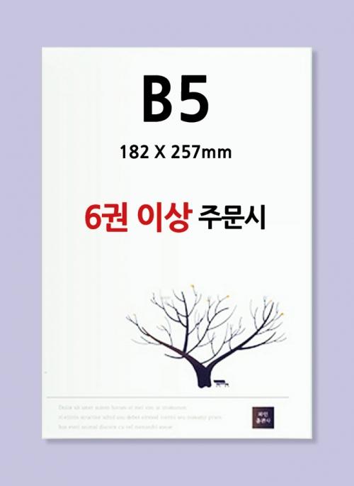 B5 사이즈(180X257) / 6권 이상